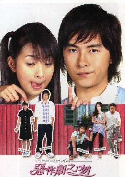 《惡作劇之吻》不但被南韓觀眾票選為心中最愛台劇,更在本次PK戰中榮獲最期待翻拍之經典偶像劇冠軍!(圖/fanily提供)