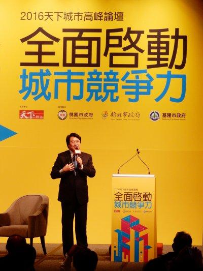20160726-基隆市長林右昌受邀到天下城市高峰論壇分享施政經驗。(取自基隆市政府全球資訊網)