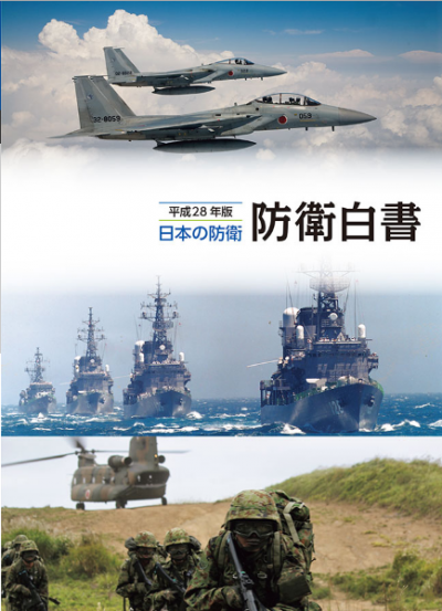 日本2016年防衛白皮書封面。(日本防衛省網站)