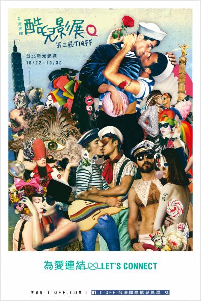 第三屆台灣國際酷兒影展