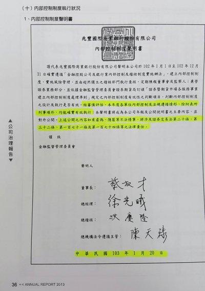 兆豐金洗錢案,黃國昌臉書舉例