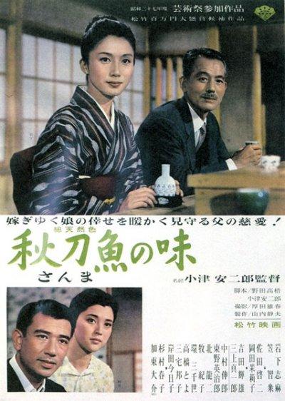 電影《秋刀魚の味》海報(圖/取自想想論壇)