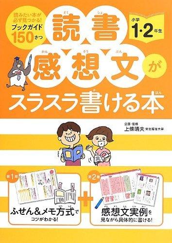 日本東北福祉大學教授上條晴夫所著的讀書心得寫作指導書。