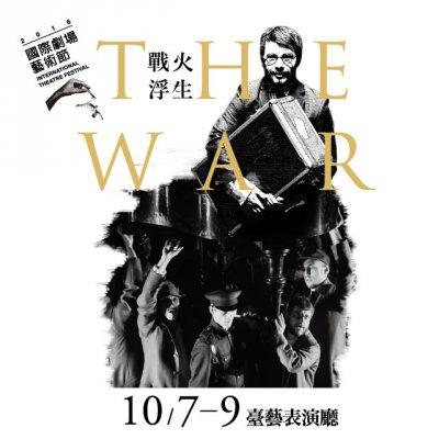 2016國際劇場藝術節,將呈現為第一次世界大戰100周年紀念所著之作「戰火浮生」。(取自國家兩廳院網站)