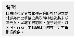 20161007-1-自由時報為曾韋禎事件道歉。(取自自由時報網站)