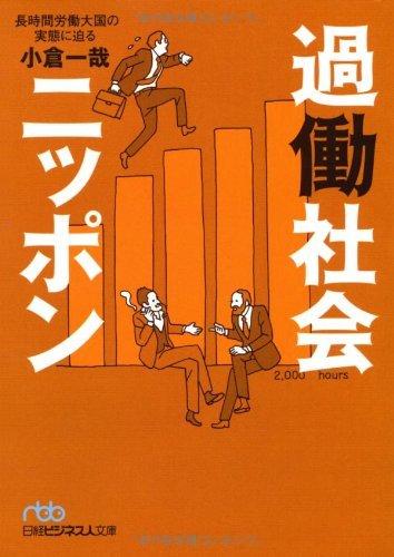 日本人向來以工作狂的形象被人所知,進而產生許多與過勞相關的書籍。