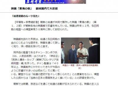 為紀念在日北韓人歸返事業滿50周年,北韓政府曾打造紀念電影「東海之歌」。(翻攝朝鮮新報)