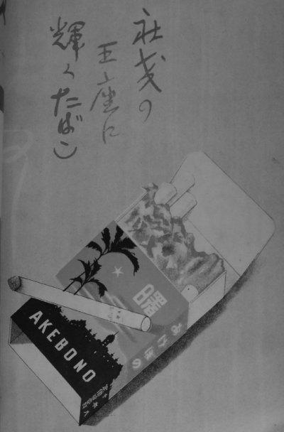 不同時代有不同熱門香菸,日治後半期的知名香菸就是「曙」(あけぼの),念做「akebono」。(圖/麥田出版提供)