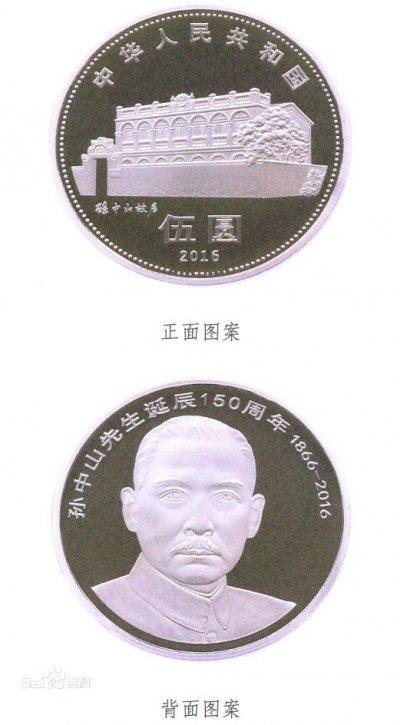 中國人民銀行發行的孫中山紀念幣。