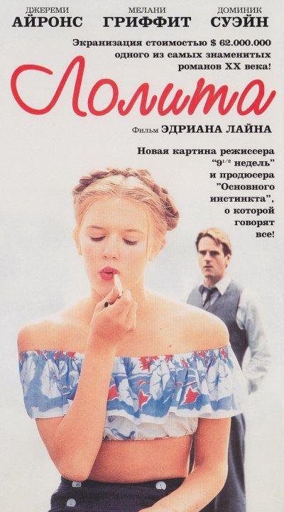 《蘿莉塔》1997年版電影海報。(圖/維基百科公有領域)