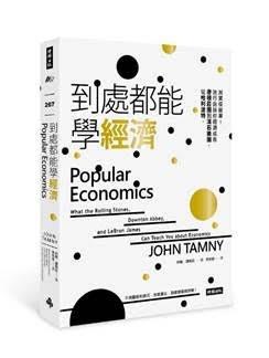 到處都能學經濟(時報人文提供).jpg