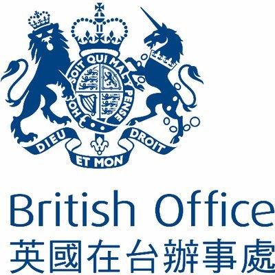 英國在台辦事處。