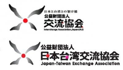 日本交流協會改名日本台灣交流協會。