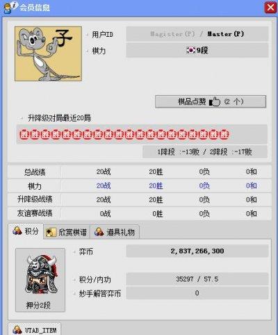 Master的橫空出世,在中國圍棋界引起熱議。有趣的是,「他」在網路上註冊的國籍是韓國。