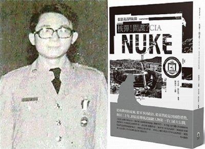 張憲義與中研院副研究員陳儀深為他的的口述訪談《核彈!間諜?CIA:張憲義訪問紀錄》。