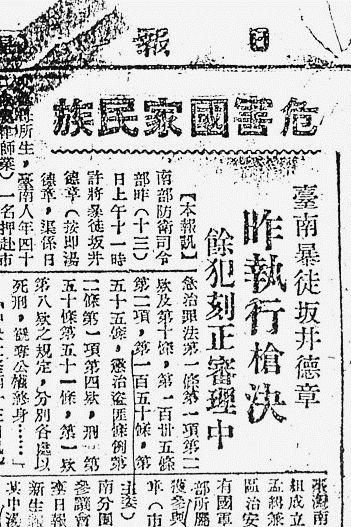 努力為台灣人爭取權益、發生的湯德章,卻因日本人的身分被國民黨槍決。(圖/wikimedia commons)