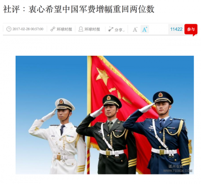 環球時報呼籲大幅增加解放軍的軍費。
