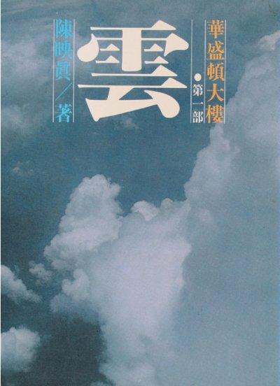禁書:雲。(允晨文化提供)