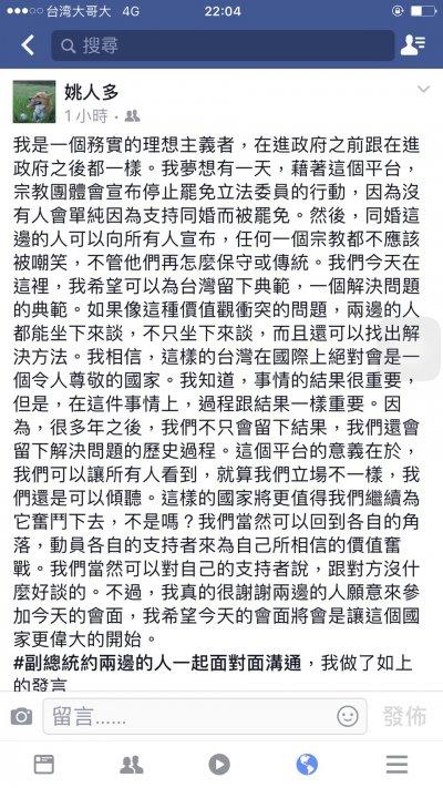 總統府副秘書長姚人多在與大家溝通時指出,他希望這個平台能夠為台灣留下典範,「一個解決問題的典範」。(取自姚人多臉書)