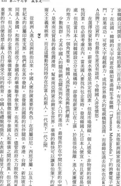 《新國富論》中譯本第435頁將「職場倫理」譯為「勤快」