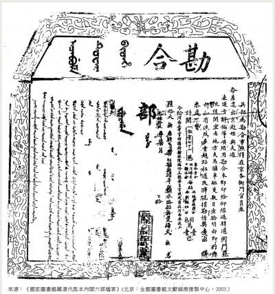 勘合──用來證明齎詔官的身份、取得旅途補給(光緒十九年七月)(圖/研之有物提供)