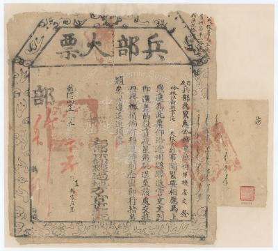 兵部火票──寫著「馬上飛遞」表示要趕快傳送詔書(乾隆四十五年九月十五日)(圖/研之有物提供)