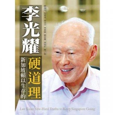 《新加坡賴以生存的硬道理》書影。