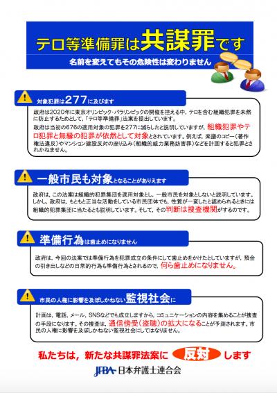 日本辯護士聯合會的反對共謀罪說帖。