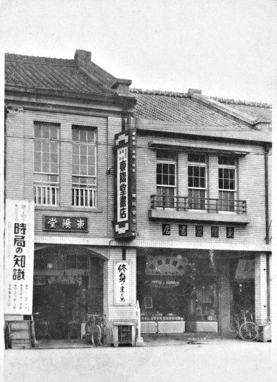 ▲東陽堂書店(國家圖書館提供)