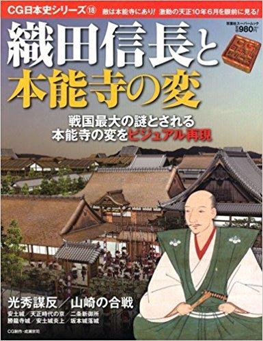 探討本能寺之變的日文書籍《織田信長與本能寺之變》。(日本亞馬遜書店)