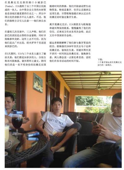 水東犯罪集團的成員。(EIA官網)