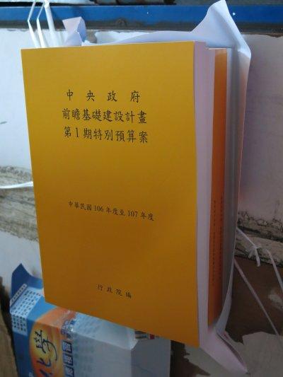 「前瞻基礎建設計畫第1期特別預算案」從106年度編列至107年度,整本一共336頁,下午正式送進立院,分送到各立委辦公室。(方炳超攝)