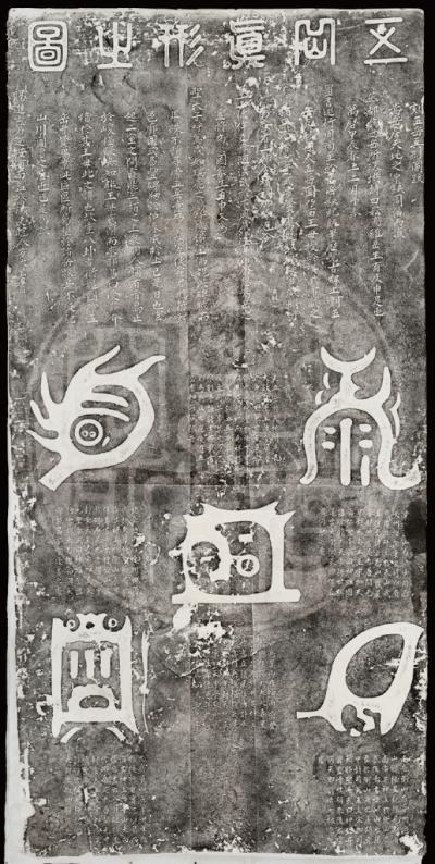 用來安鎮五方國土的「五嶽真形圖」。(圖/李豐楙、研之有物提供)
