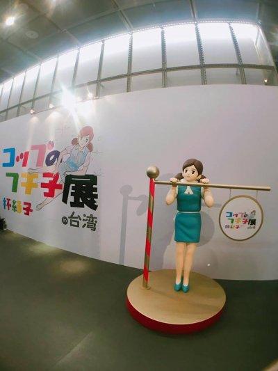 杯緣子在台灣辦展覽,人氣更上一層樓。(圖/杯緣子フチ子@Facebook)