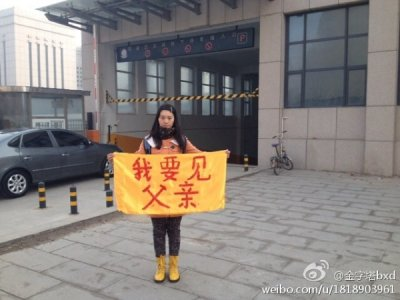 2014年3月,卞小輝站在河北一所監獄外拉橫幅:「我要見父親」。她的父親因為修煉法輪功而被拘押。卞小輝不是個法輪功修煉者,但是這幅照片在網絡流傳後,她被判處三年徒刑。(Freedom House)