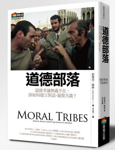 《道德部落》(圖/Gene思書齋)