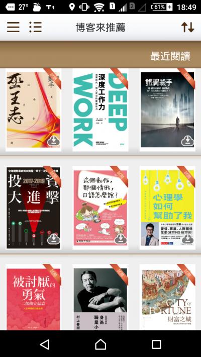博客來電子書APP推薦的書籍。(截自博客來電子書)
