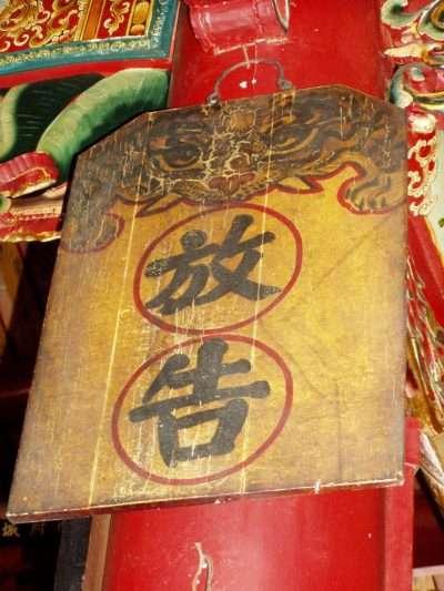 台南城隍廟中,「放告」兩個字非常霸氣,代表你有什麼冤屈,儘管來跟神明告。(圖/康豹提供)