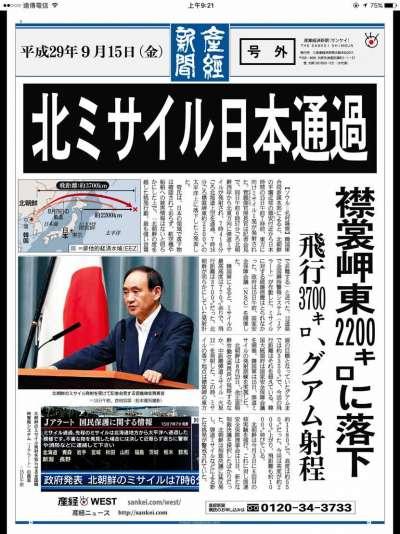 《產經新聞》號外,標題強調這次試射已達關島射程。(翻攝網路)