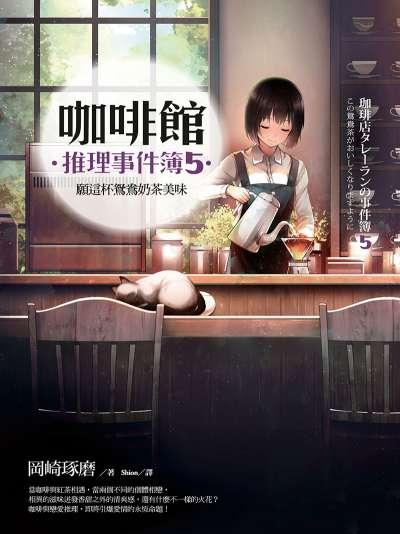 樂天Kobo_咖啡館推理事件簿5:願這杯鴛鴦奶茶美味.jpg