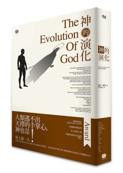 《神的演化》(The Evolution of God)原文書影。(圖/Gene思書齋)