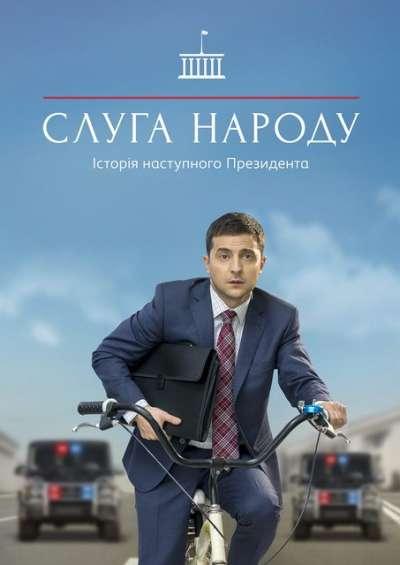 烏克蘭連續劇:《人民公僕》
