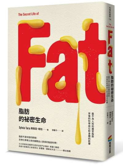 《脂肪的秘密生命》書影。(圖/Gene思書齋)