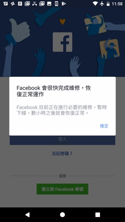 (圖/截自 Facebook Android App,數位時代提供)