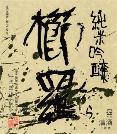 櫛羅 純米吟釀(圖/東販出版提供)