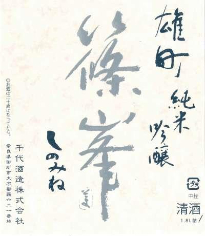 篠峯 純米吟釀 銀(圖/東販出版提供)