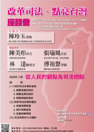 「改革司法、點亮台灣」座談會