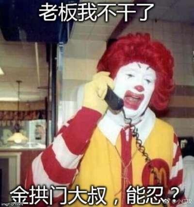 中國麥當勞公司改名「金拱門」,引發網友「看圖取名」熱潮。(圖/取自微博)