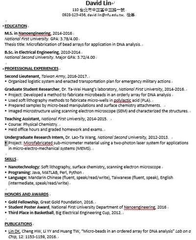 履歷範例1(圖/作者提供)