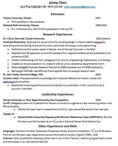 履歷範例2(圖/作者提供)